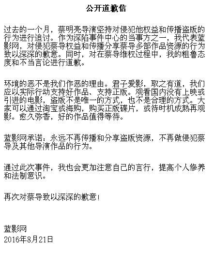 蓝影网公开道歉