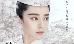 范冰冰新剧成了秦国版《源氏物语》?