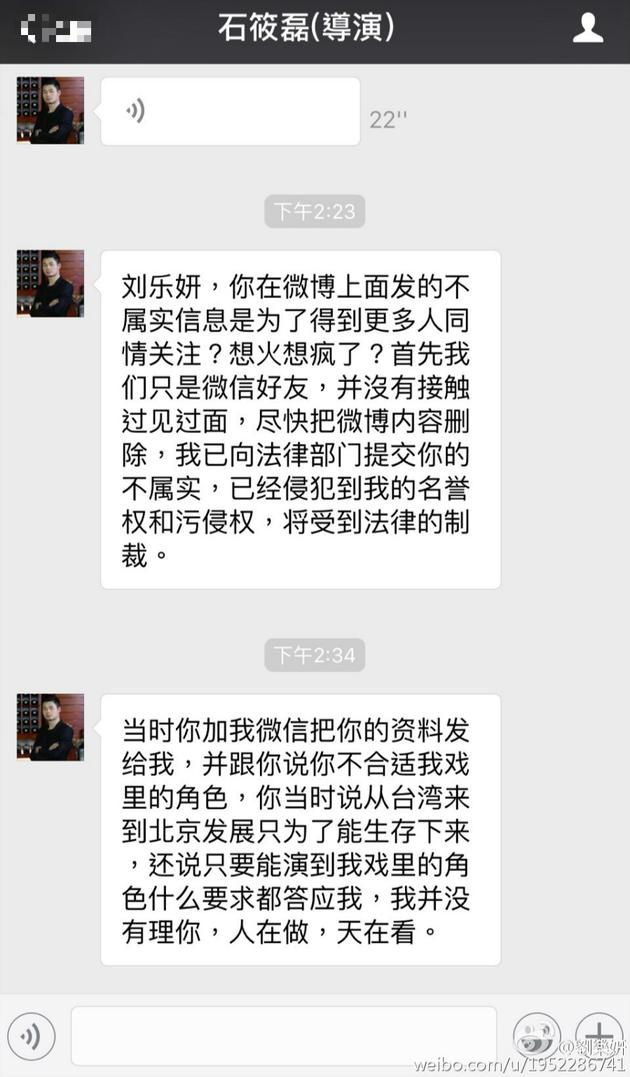 导演警告刘乐妍