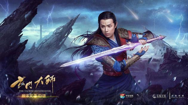《玄门大师》曝定妆海报 X29引燃少年梦|王伟