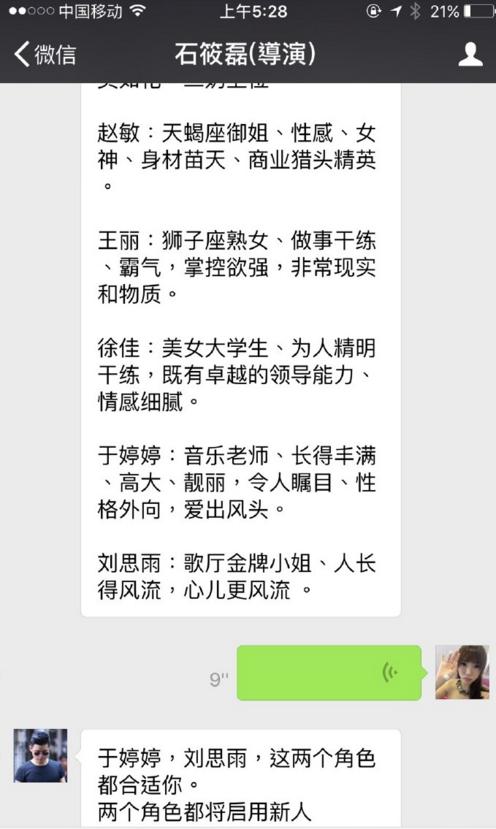 刘乐妍曝光与石筱磊聊天记录