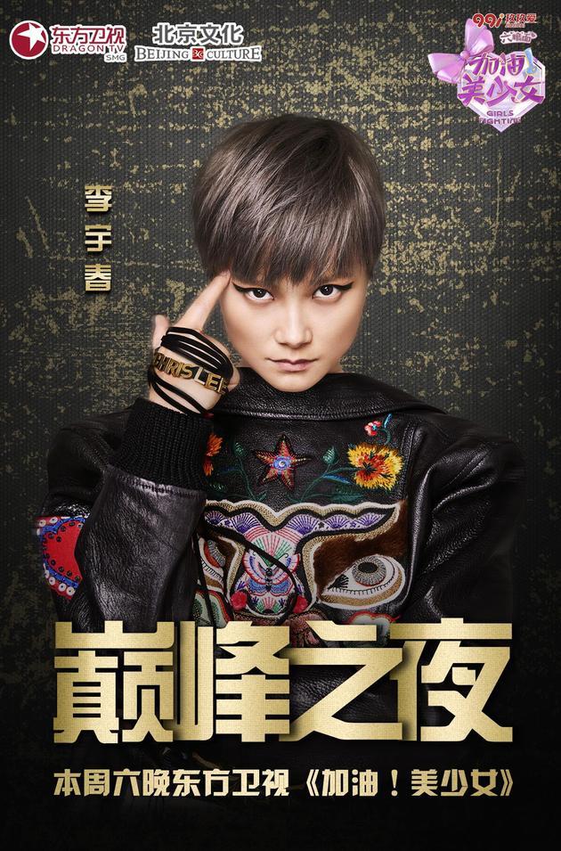 李宇春确认加盟《加油!美少女》担任助阵嘉宾