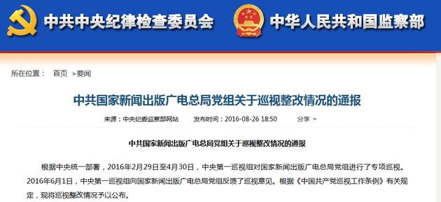 广电总局党组关于巡视整改情况的通报