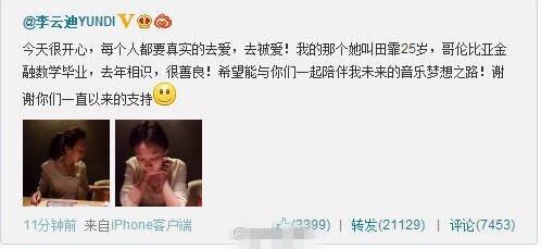三年前李云迪示爱微博
