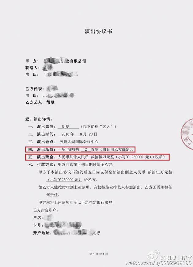 声明中表示,胡夏及其团队与主办方签署的演出费用为25万人民币