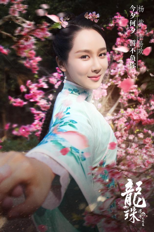 杨紫《龙珠传奇》剧照