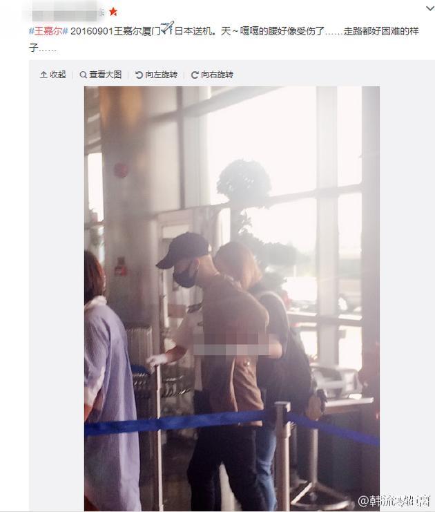 王嘉尔腰部受伤