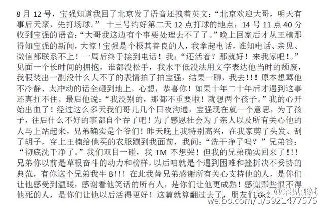 郭斌微博细述王宝强离婚