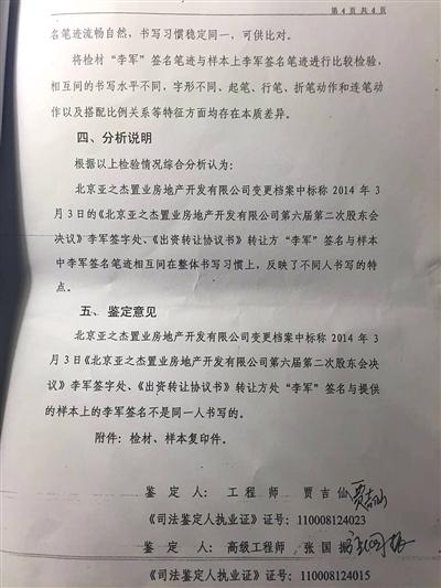 """鉴定显示《出资转让协议书》等文件中""""李军""""签名非本人所写"""