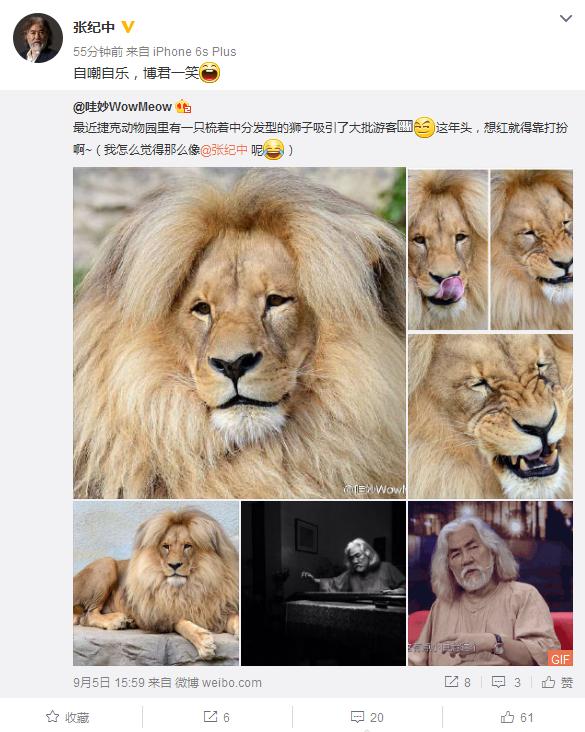 张纪中更新微博
