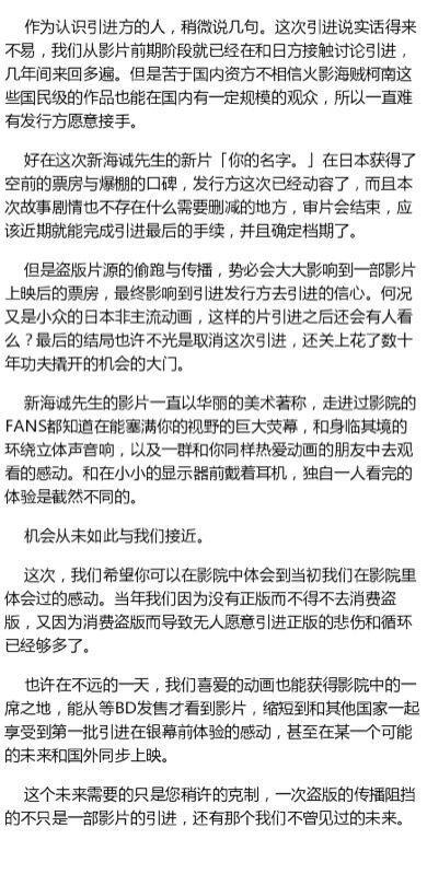 微博博主po文呼吁停止扩散盗版资源