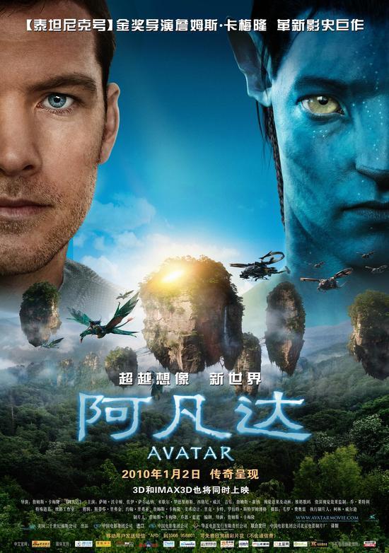 《阿凡达》为观众心中3D效果最好的电影