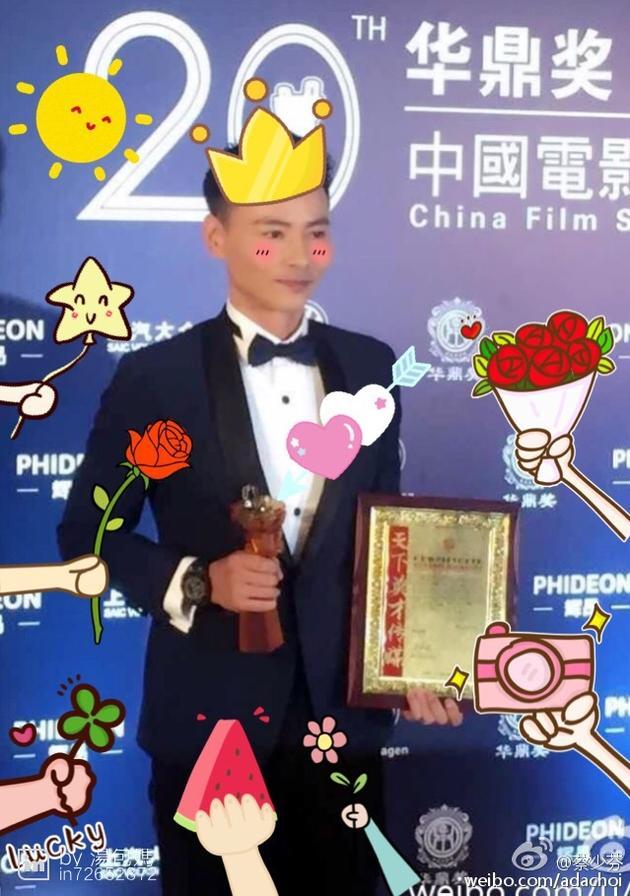 蔡少芬晒老公获奖照:我的骄傲