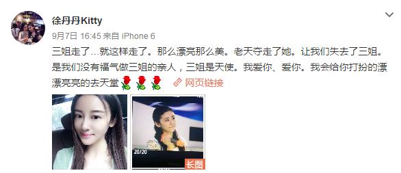 徐婷的妹妹微博截图
