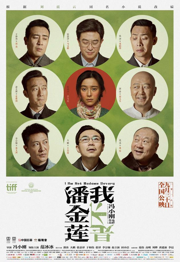 中国影协杯评十佳电影剧作 《潘金莲》票数最高