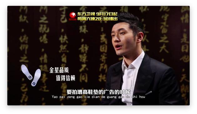 黄晓明要拍增高鞋垫广告?