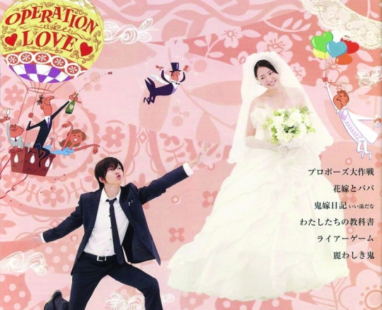 日版《求婚大作战》海报