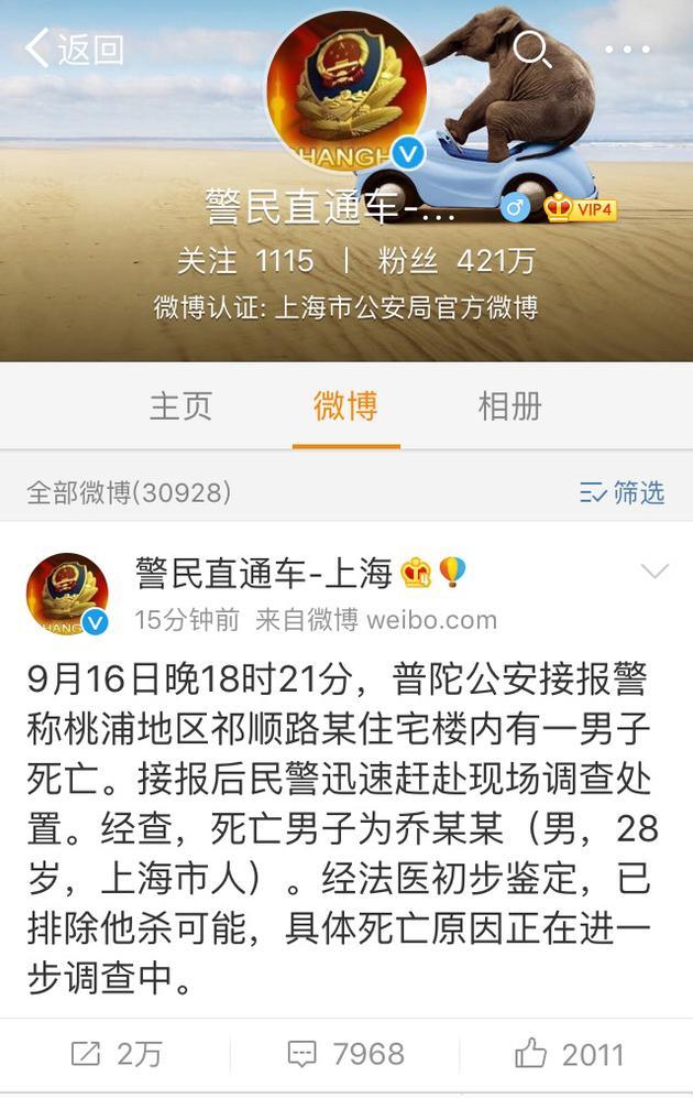 上海警方发微博