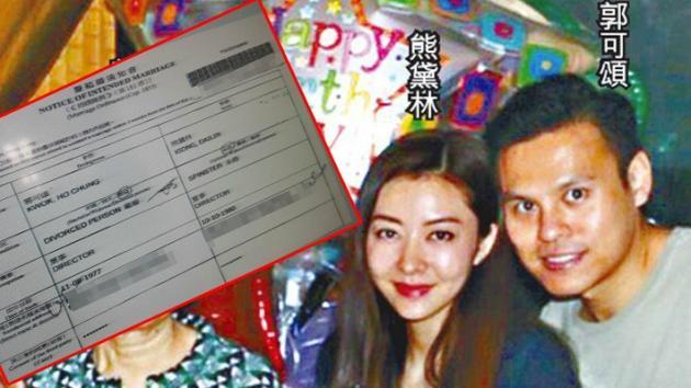 熊黛林和郭可颂已申请注册结婚