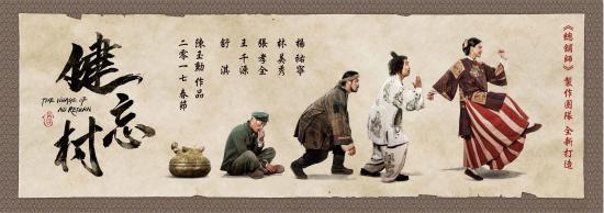 健忘村人类进化海报