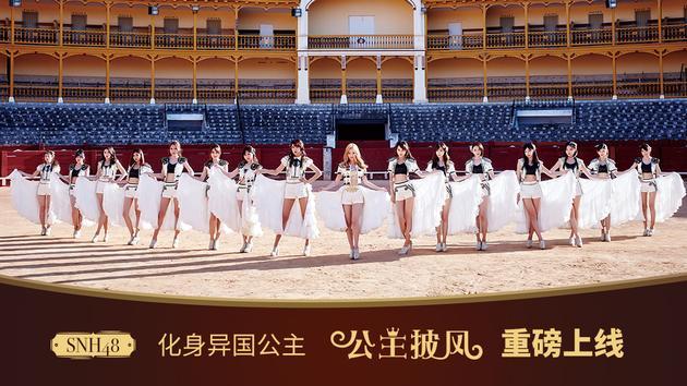 SNH48《公主披风》