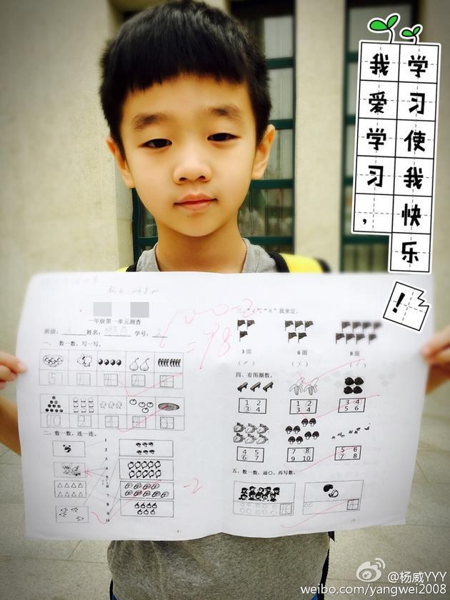 杨阳洋首次考试98分 杨威:有进步的空间