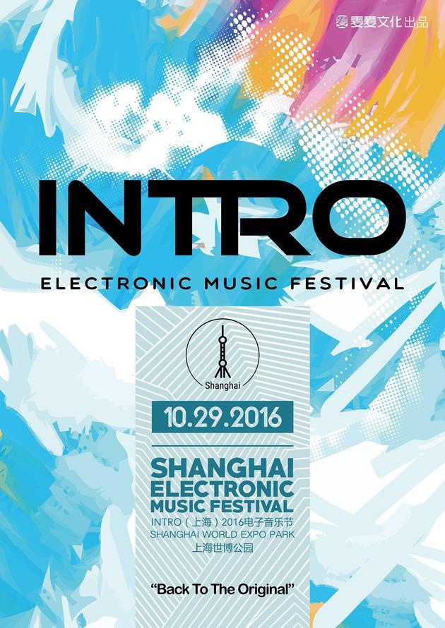 INTRO电子音乐节海报