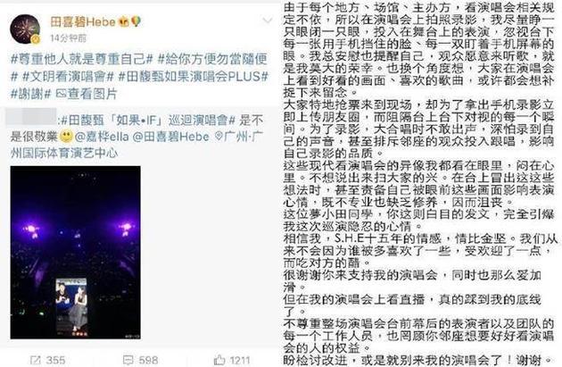 田馥甄发文斥歌迷在她演唱会上看Ella直播