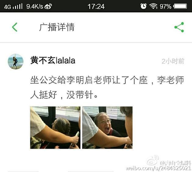 """网友偶遇李明启老师,调侃""""没带针"""""""
