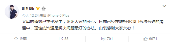 叶祖新微博截图