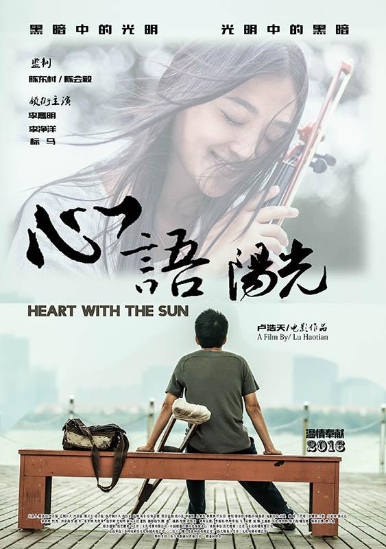 电影《心语阳光》海报