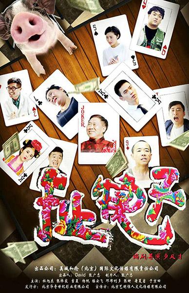 """电影《扯犊子》曝光""""扑克牌""""版主海报 拷贝"""