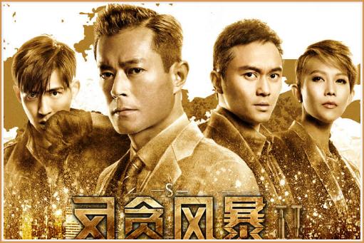 《反贪风暴2》破2亿票 获赞最正港片