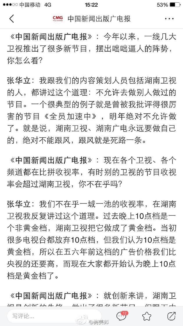张华立采访片段