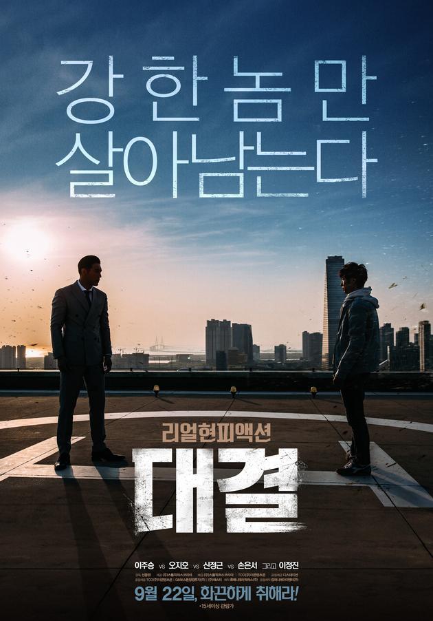 韩外地片《对决》票房不雄心
