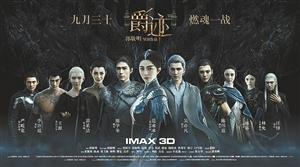 《爵迹》关键词:郭敬明、全明星CG、魔幻群架