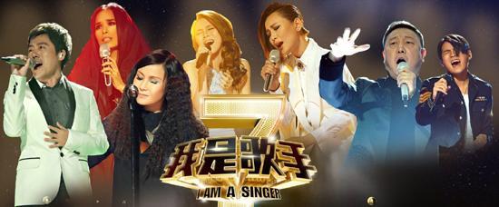 《我是歌手》