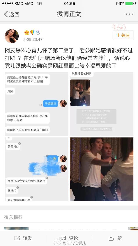 网曝网红心霓儿老公被曝赌博吸毒