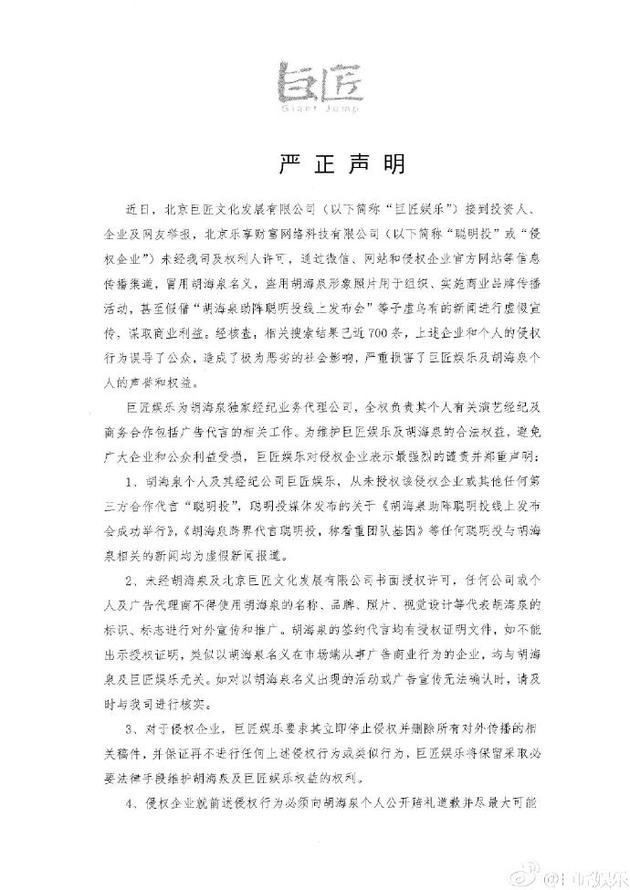 胡海泉公司发声明斥侵权