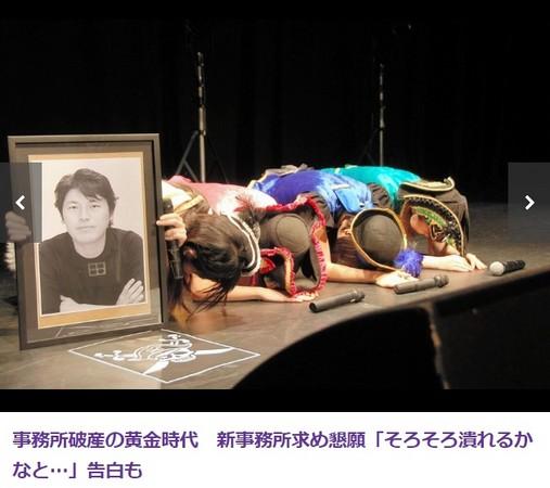 日本女团下跪求生存