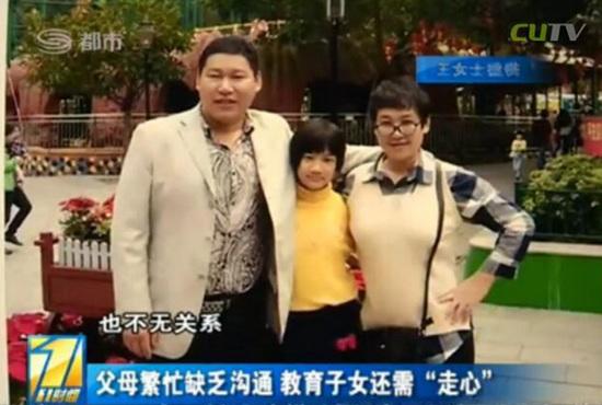 失踪少女与父母合影