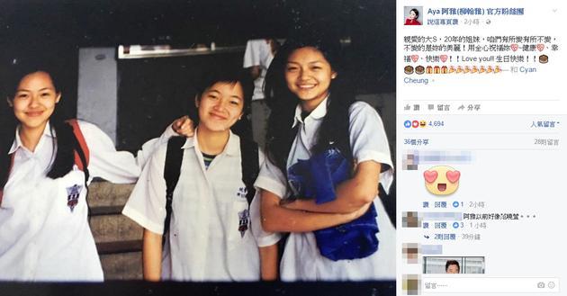 阿雅在脸书上公开20年前,和大小S就读华冈艺校时的合照