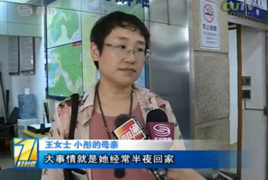 市民王女士向记者哭诉:自己13岁的女儿小彤,已经失踪4天了!
