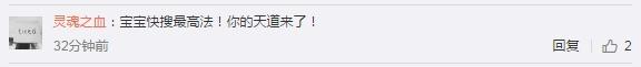 王宝强微博下网友评论