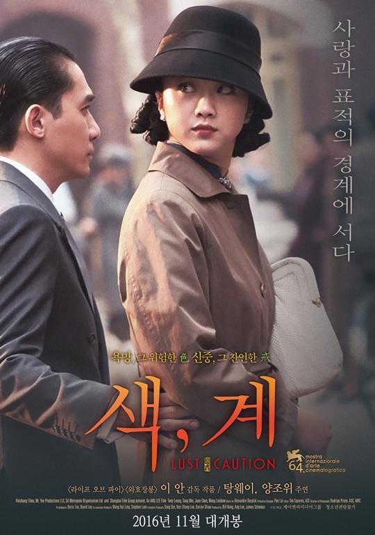 《色戒》11月10日韩国重映