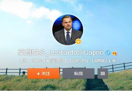 莱昂纳多·迪卡普里奥开通微博