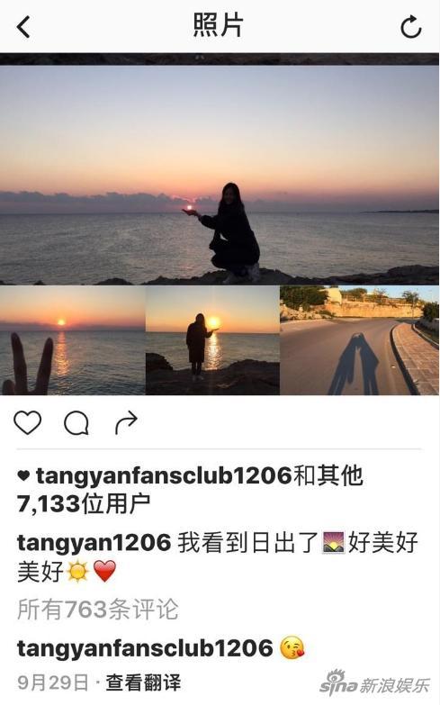 新浪娱乐翻看,唐嫣9月29日晒日出图