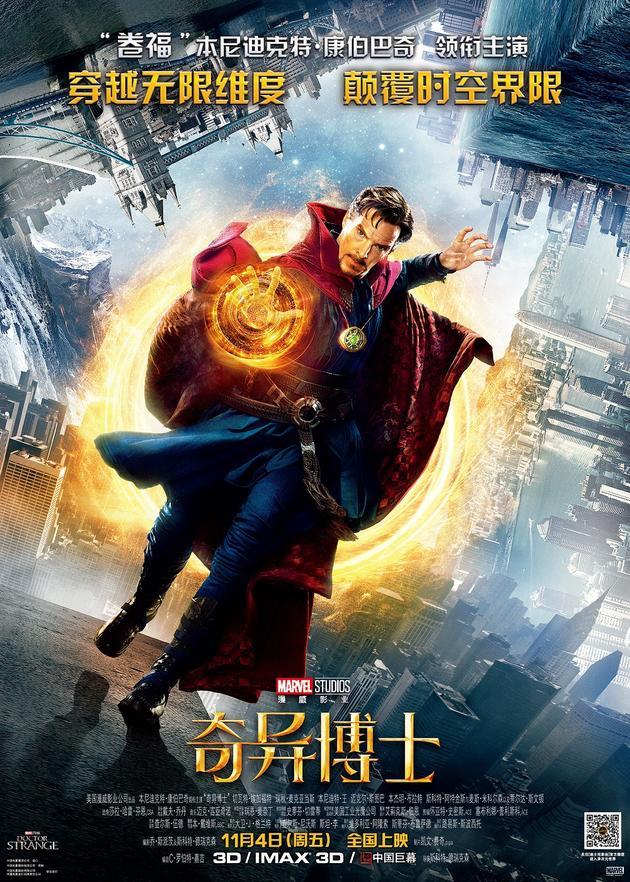 《奇异博士》看点揭秘 特效打造最炫英雄