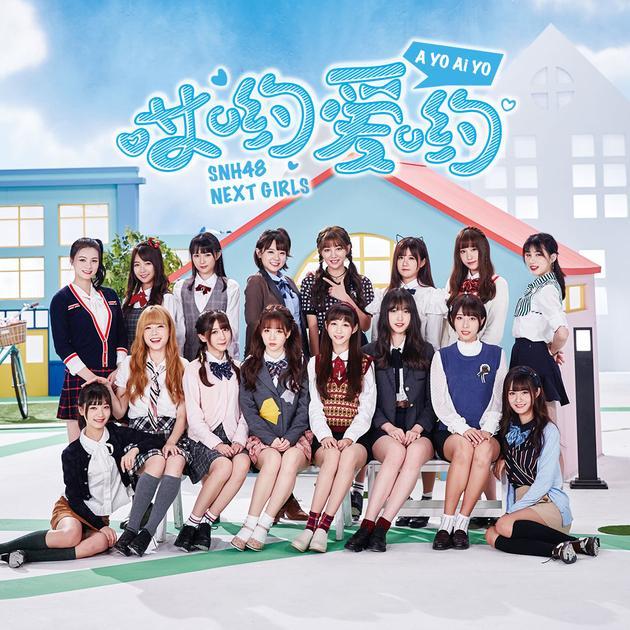 SNH48新曲《哎哟爱哟》