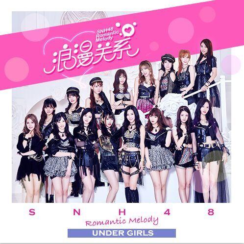 SNH48新曲《浪漫关系》